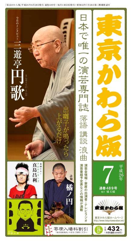 東京かわら版平成26年7月号
