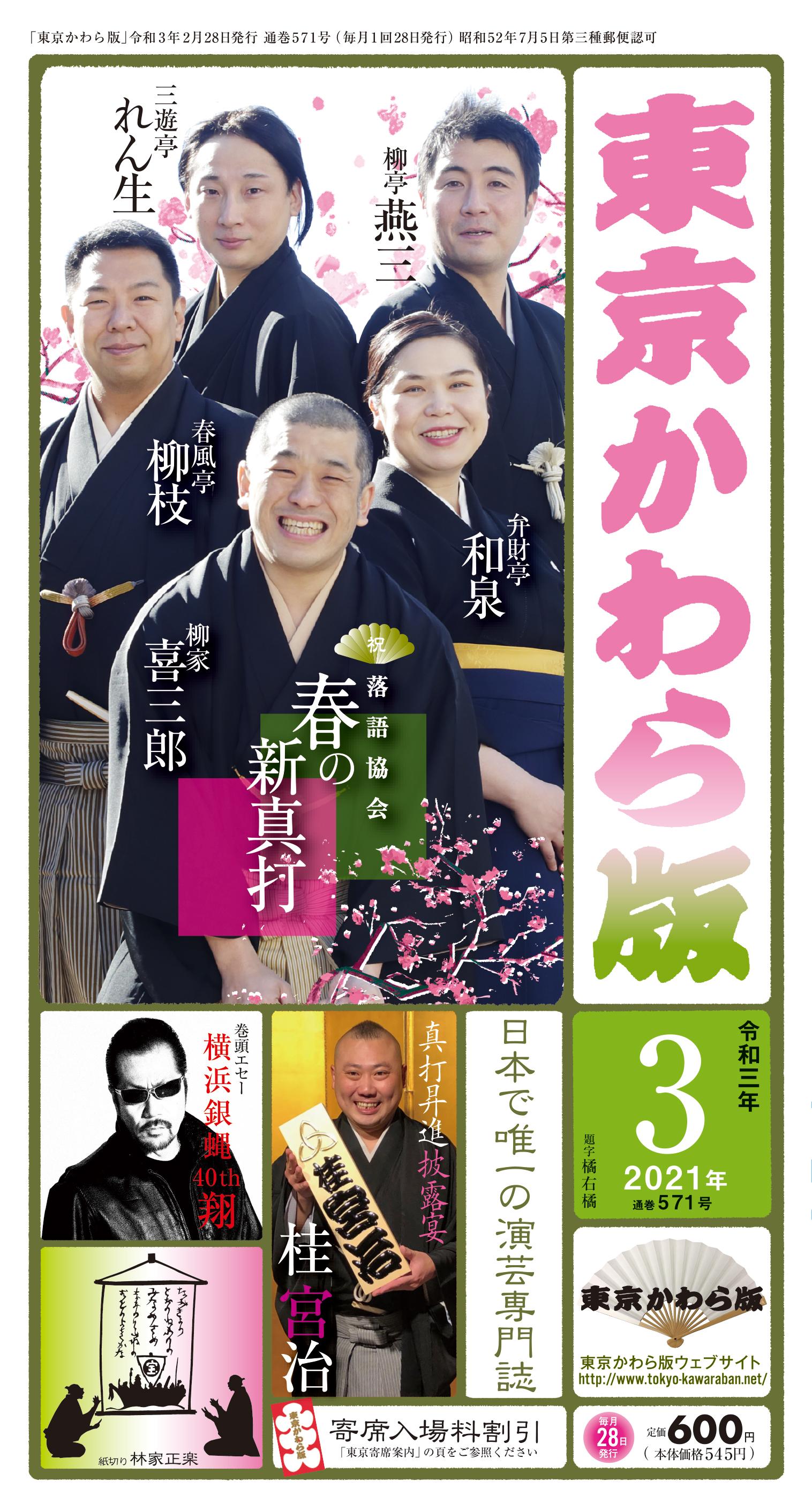 東京かわら版 2021年3月号 定価600円
