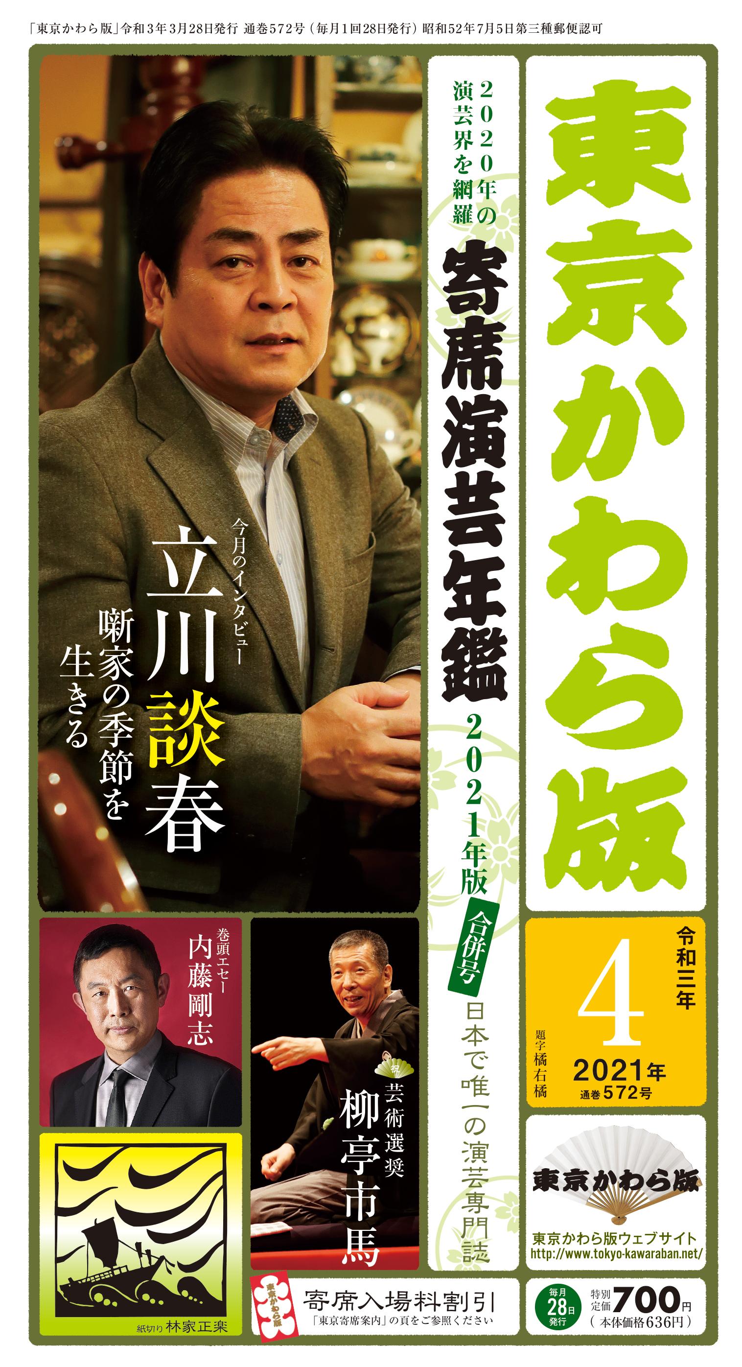 東京かわら版 2021年4月号 特別定価700円