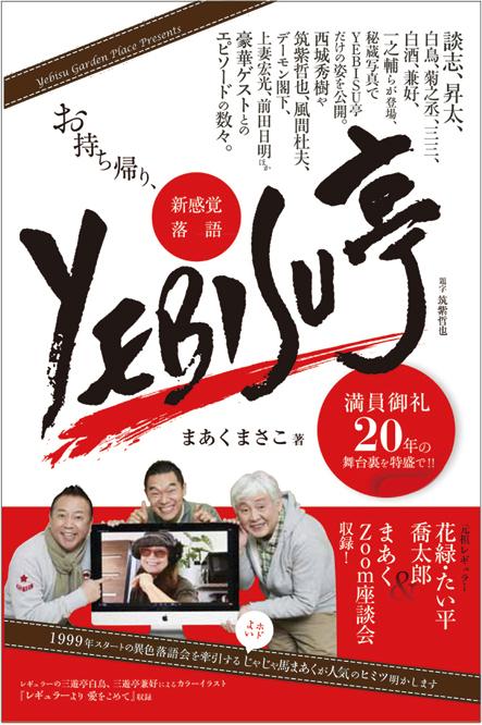 最新刊!まあくまさこ著『お持ち帰り、新感覚落語YEBISU亭』
