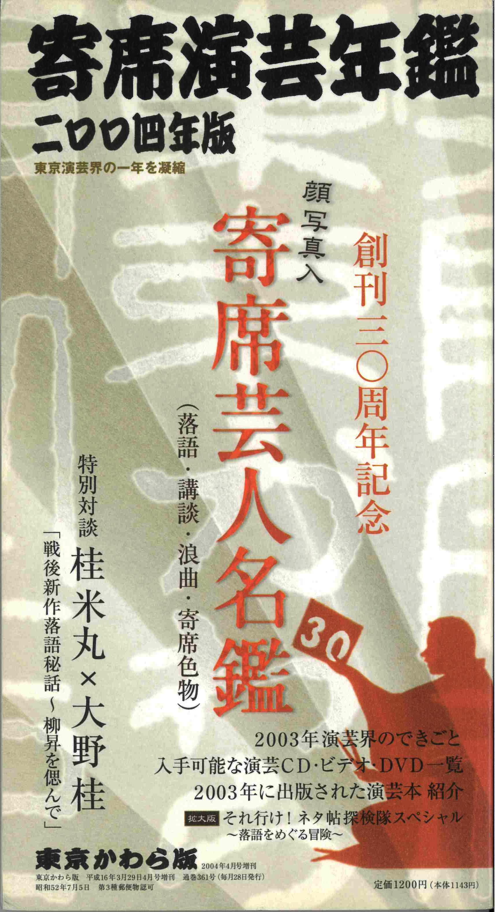 【完売御礼】寄席演芸年鑑 2004年版+寄席芸人名鑑 2004年版