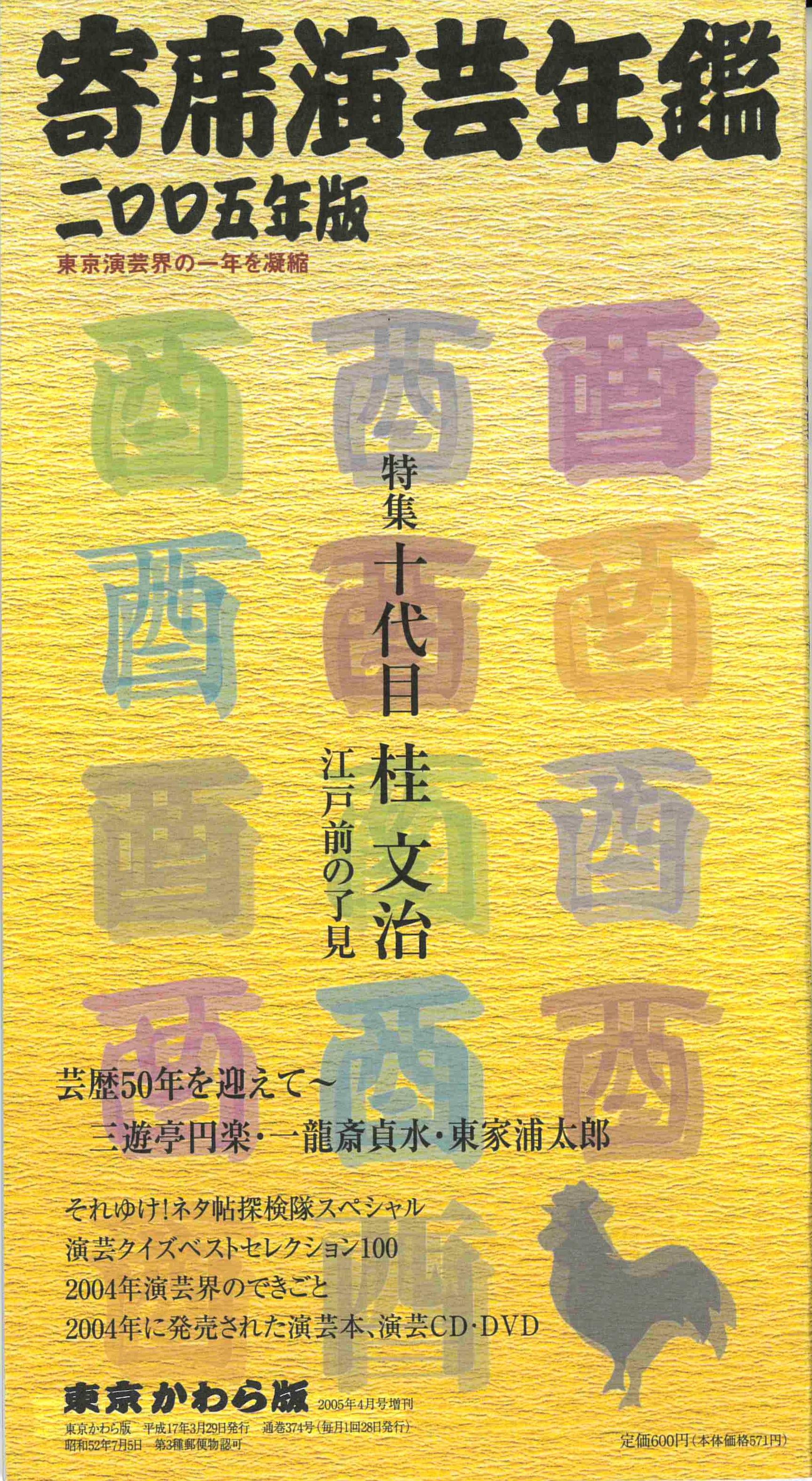 【完売御礼】寄席演芸年鑑 2005年版 ※名鑑は載ってません