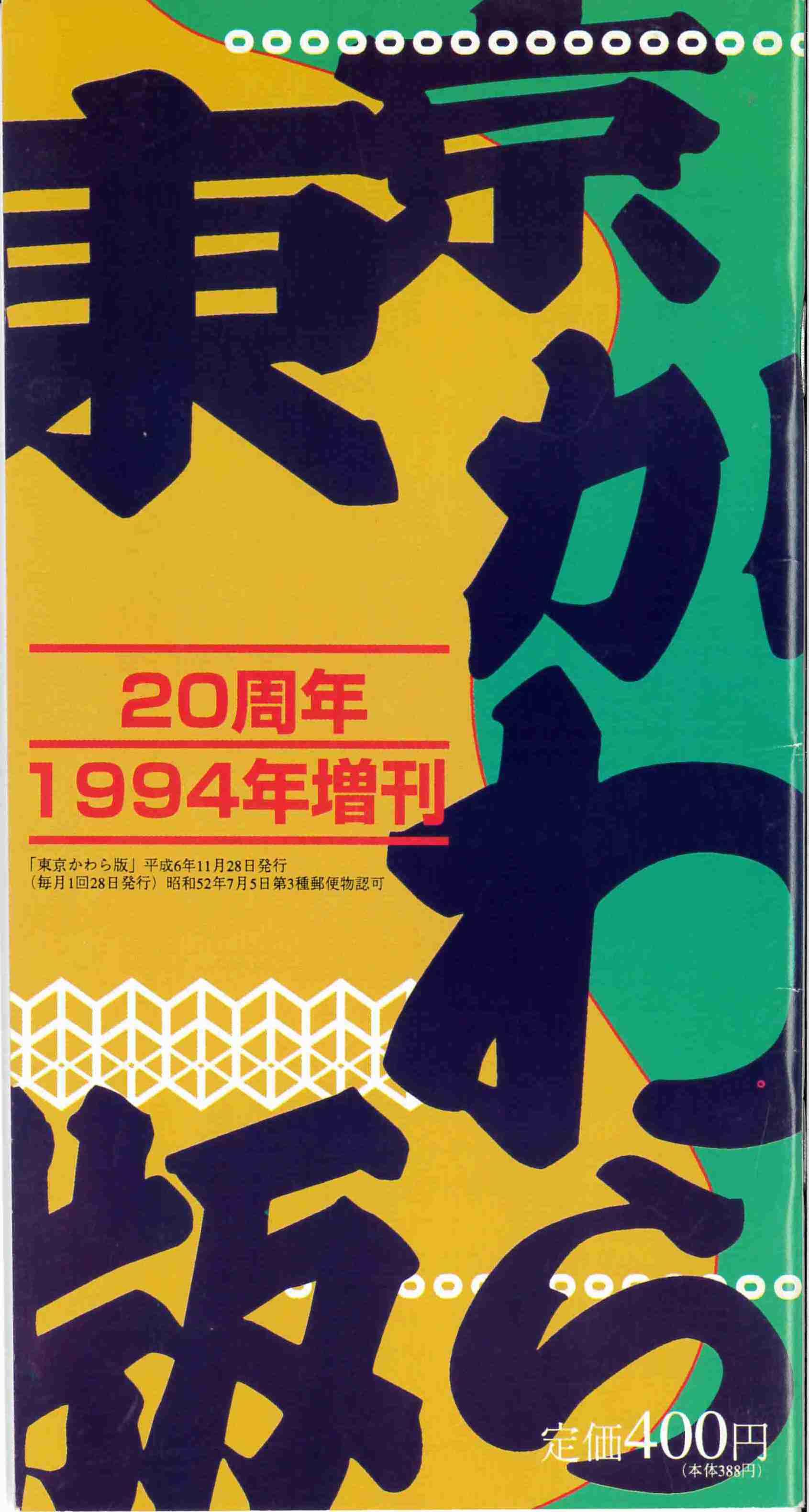 【完売御礼】別冊 東京かわら版20周年1994年増刊