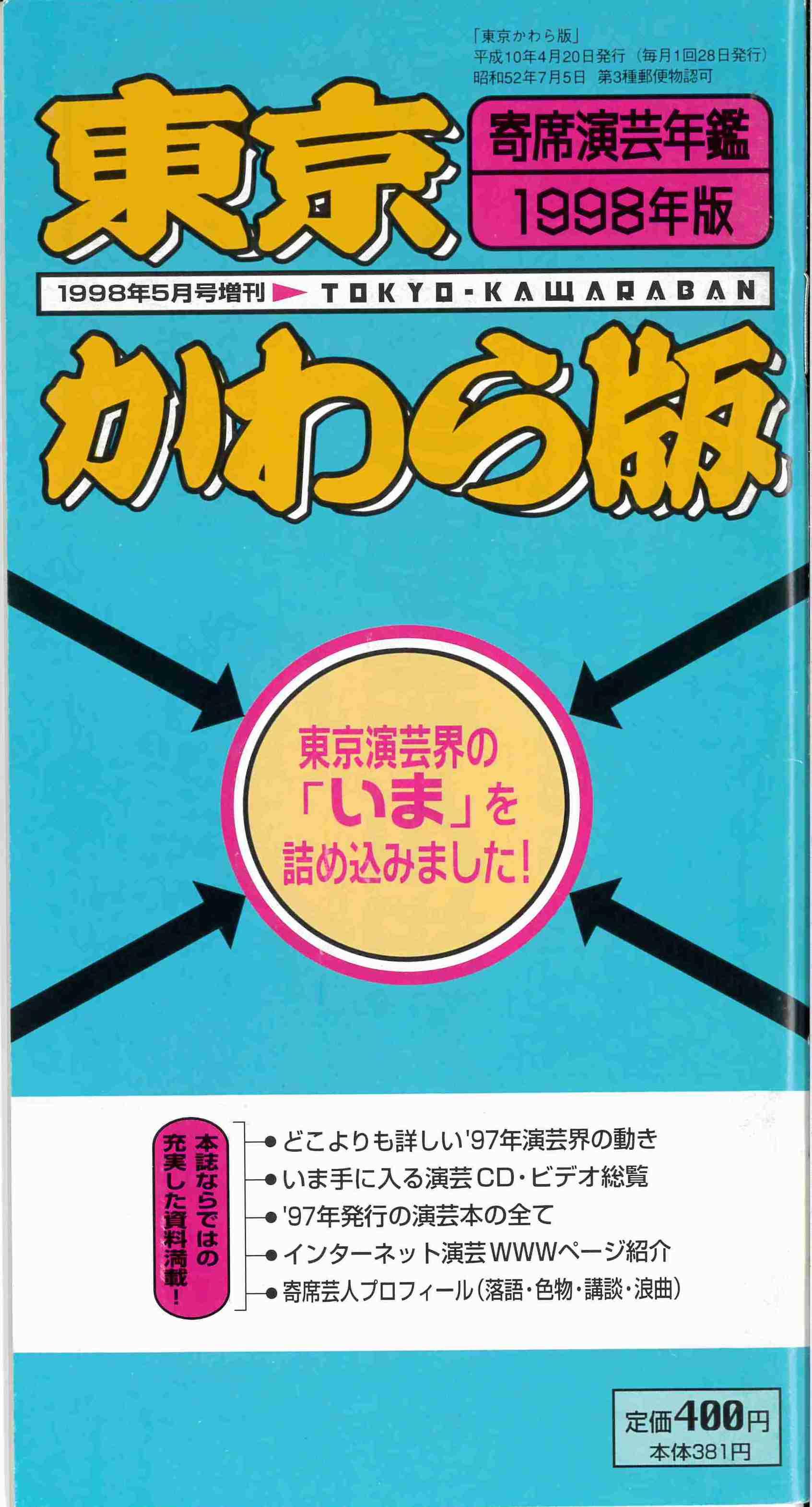 【完売御礼】寄席演芸年鑑 1998年版