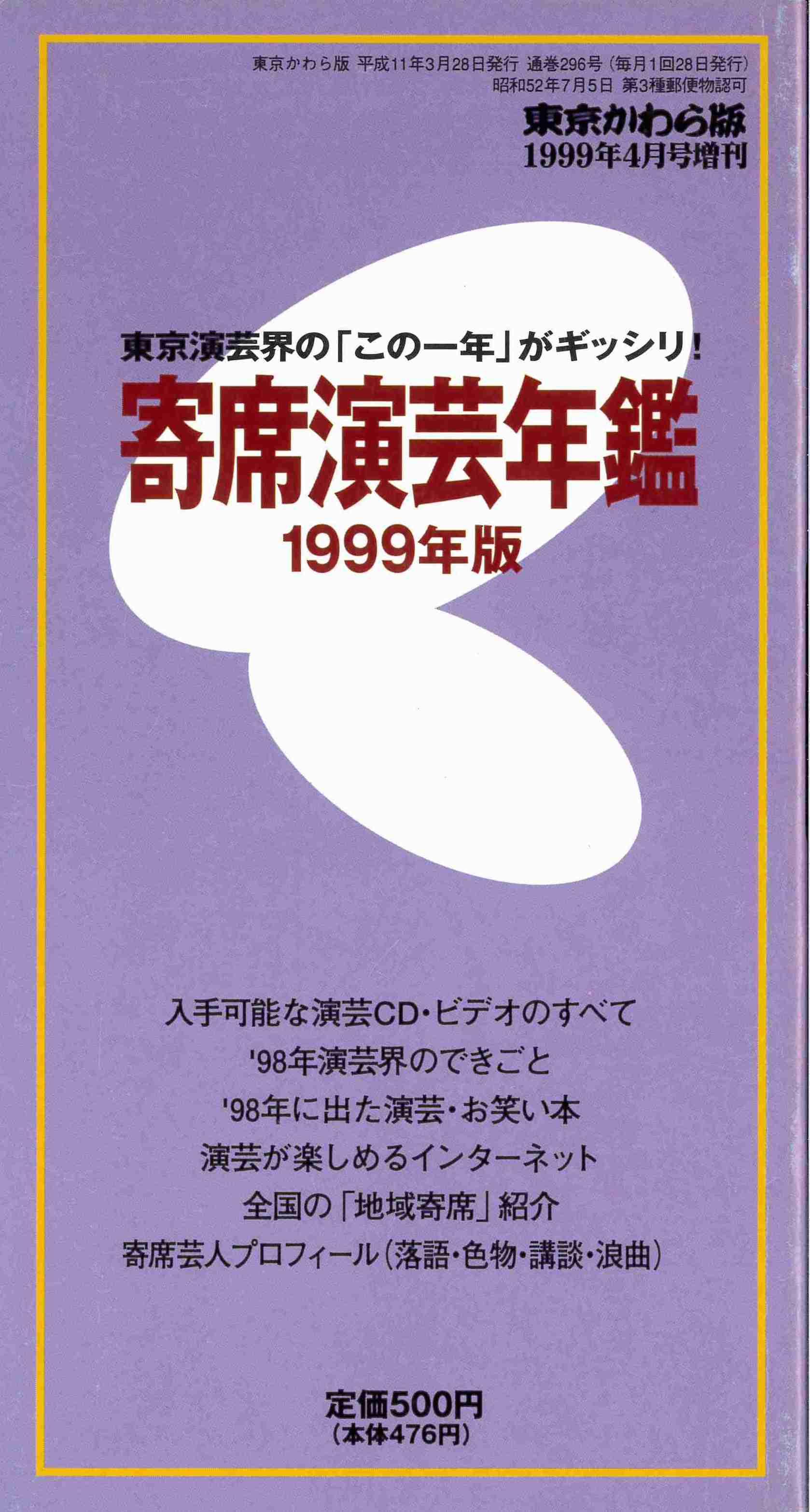 【完売御礼】寄席演芸年鑑 1999年版