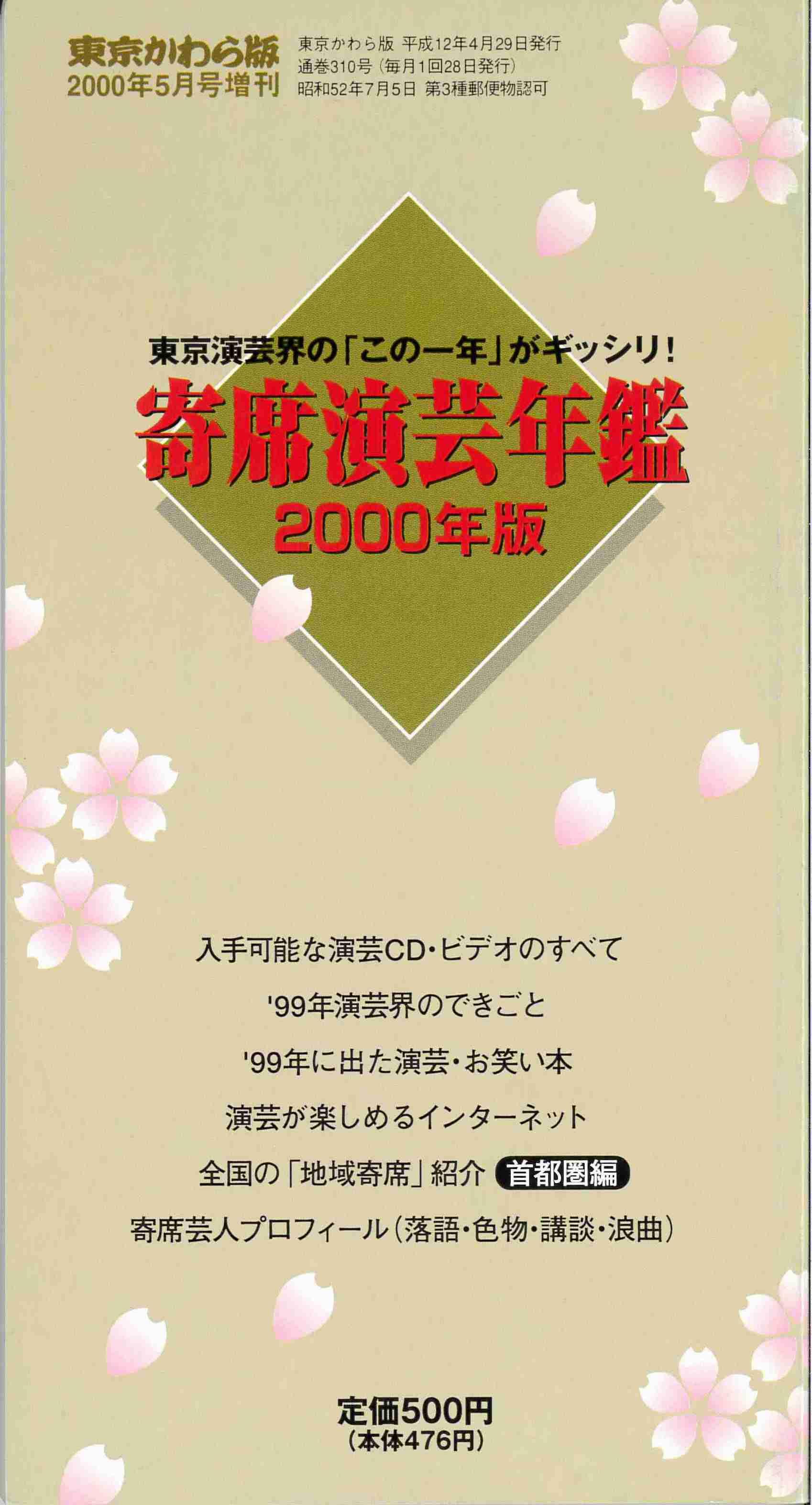 【完売御礼】寄席演芸年鑑 2000年版