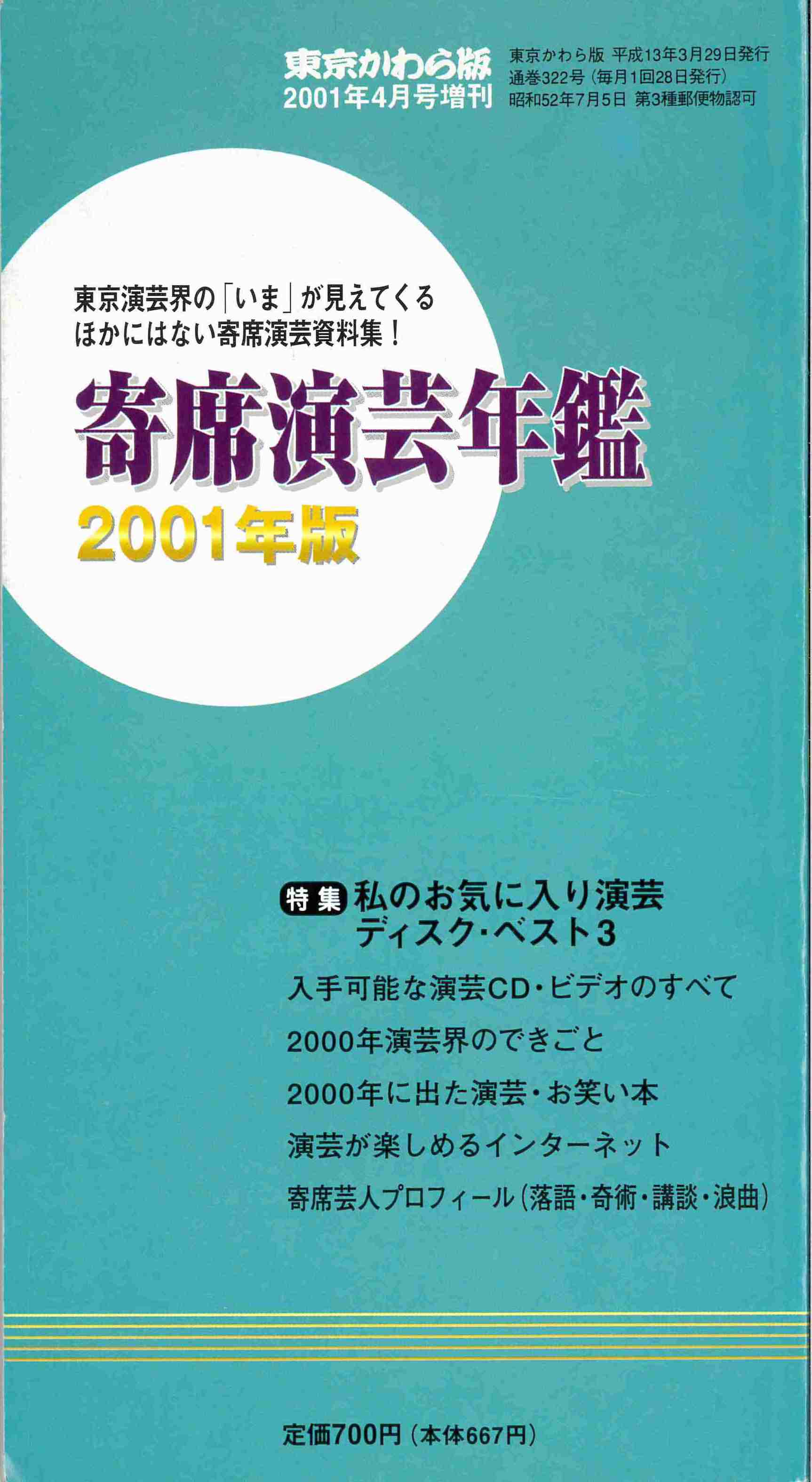 【完売御礼】寄席演芸年鑑 2001年版