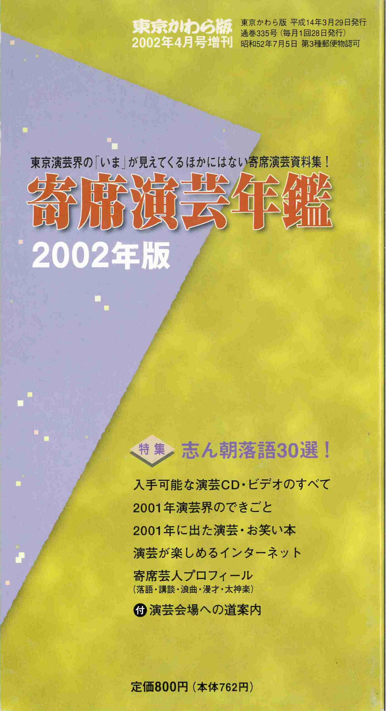 【完売御礼】寄席演芸年鑑 2002年版