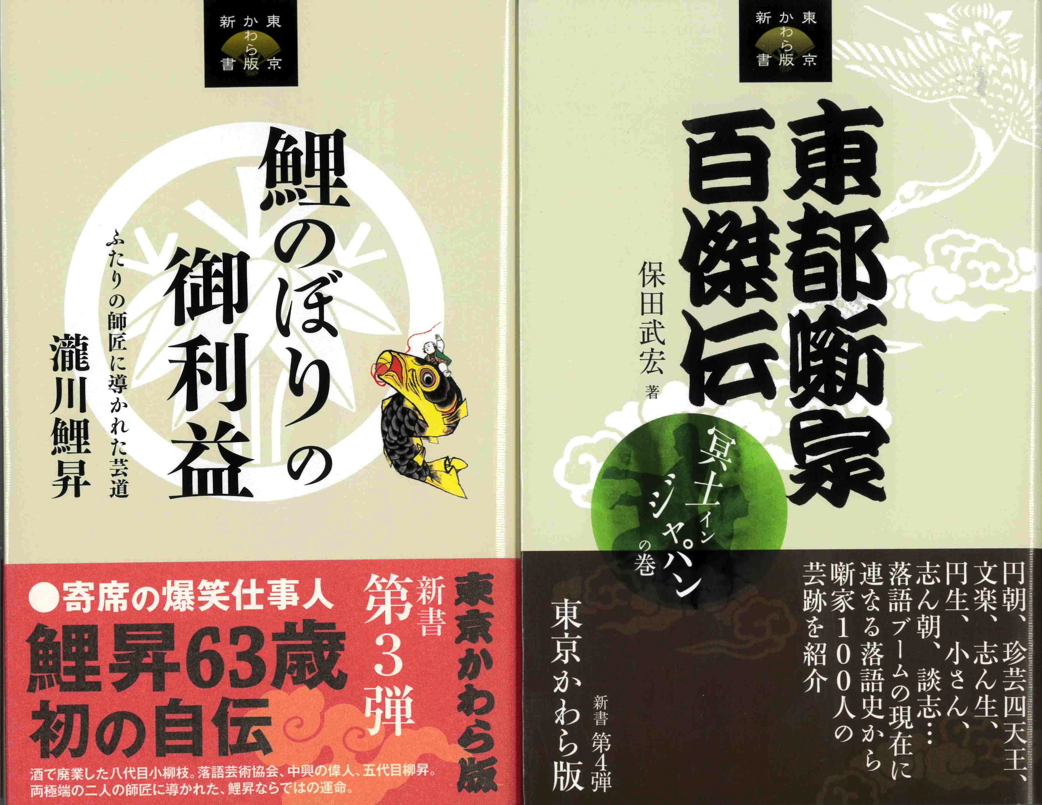 重版出来!新書3『鯉のぼりの御利益』&新書4『東都噺家百傑伝』