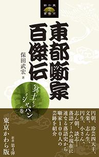 新書第4弾<br />『東都噺家百傑伝<br />冥土インジャパンの巻』<br />保田武宏・著<br />